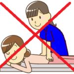 名張市伊賀市鍼灸整骨院腰痛肩こり交通事故治療膝痛頭痛