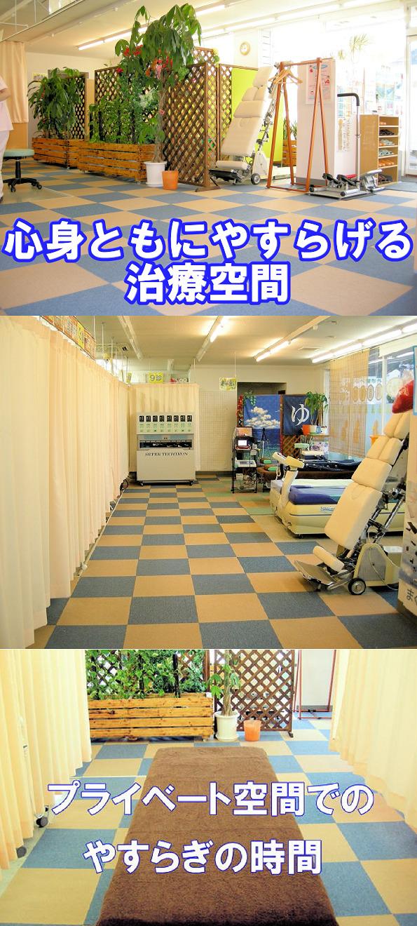 名張市整骨院接骨院腰痛肩こり骨盤矯正頭痛治療施術アクセス518体症状