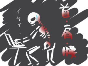 脊柱管狭窄腰痛名張市整骨院接骨院肩こり交通事故治療伊賀市鍼灸骨盤矯正