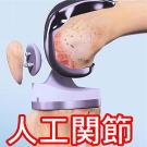 ひざ痛膝の痛み人工関節